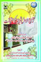 12 rabi ul awwal ki haqeeqat pdf download pdf book