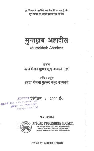 Muntakhab ahadith in hindi download pdf book