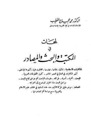 تحميل كتاب لمحات في المكتبة والبحث والمصادر تأليف محمد عجاج الخطيب pdf مجاناً | المكتبة الإسلامية | موقع بوكس ستريم